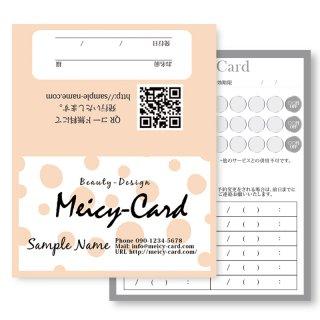 【 2つ折りショップカード 】 店舗案内やスタンプカードに|手書きドットデザイン02