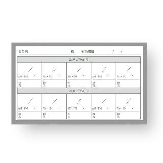 【 裏面オプション 】(名刺・ショップカード用)-次回予約・担当欄付き