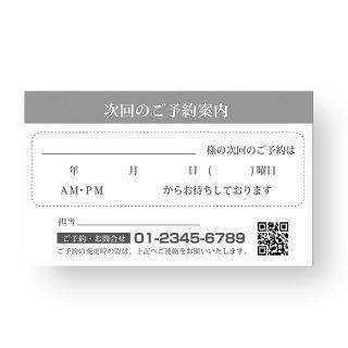 【 裏面オプション 】(名刺・ショップカード用)-次回予約カード