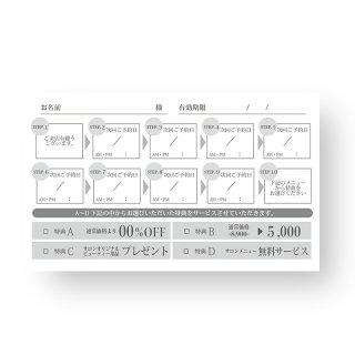 【 裏面オプション 】(名刺・ショップカード用)-次回予約&選べる割引特典カード