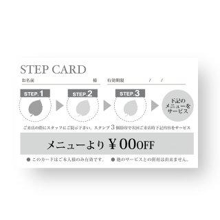 【 裏面オプション 】(名刺・ショップカード用)-STEP UP割引カード
