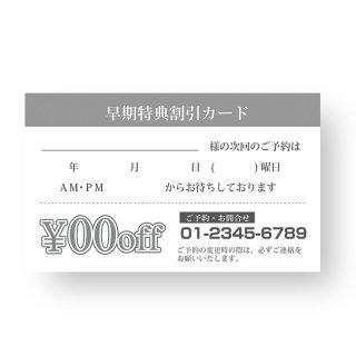 【 裏面オプション 】(名刺・ショップカード用)-早期特典割引カード