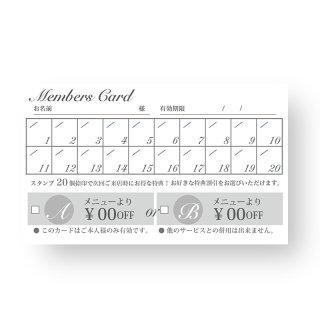 【 裏面オプション 】(名刺・ショップカード用)-スタンプカード20&選べる特典割引