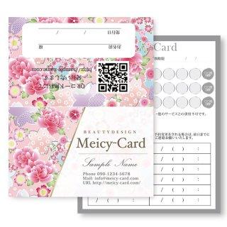 【 2つ折りショップカード 】 ポイントカード・スタンプカード|和柄デザイン 01