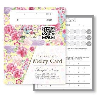 【 2つ折りショップカード 】 ポイントカード・スタンプカード|和柄デザイン 02