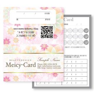 【 2つ折りショップカード 】 ポイントカード・スタンプカード|和柄デザイン 03