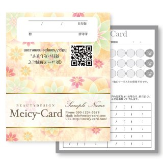 【 2つ折りショップカード 】 ポイントカード・スタンプカード|和柄デザイン 04