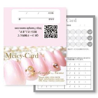 【 2つ折りショップカード 】 ネイルお客様カード・次回ご予約カードに|ネイルサロンデザイン 01