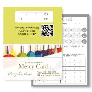 【 2つ折りショップカード 】 アロマボトルデザインカード