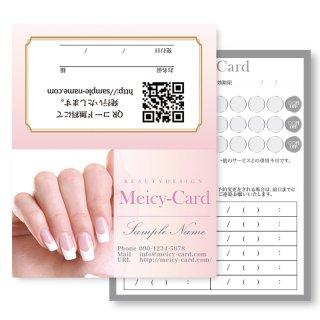 【 2つ折りショップカード 】 ネイルサロンお客様カード・ご予約カードに|シンプルデザイン