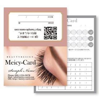 【 2つ折りショップカード 】 ポイントカード・スタンプカードに!|アイラッシュデザイン