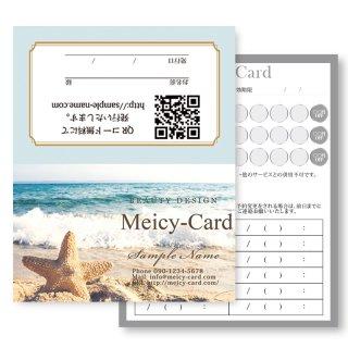 【 2つ折りショップカード 】 ポイントカード・スタンプカードに!|ブラジリアンWAX脱毛・海デザイン