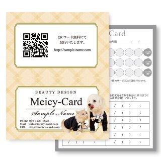【 2つ折りショップカード 】ペットショップ・トリミングサロンに可愛いカードデザイン03
