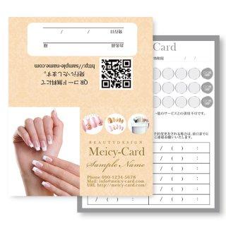 【 2つ折りショップカード 】 スタンプカード・ご予約カードに|可愛いネイルサロンデザイン01