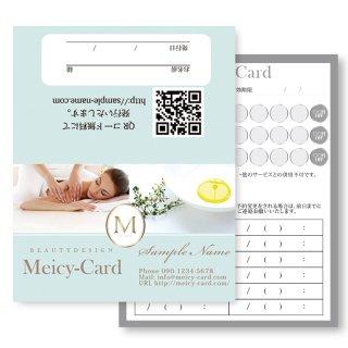 【 2つ折りショップカード 】 スタンプカード・ご予約カードに|シンプルエステサロンデザイン01
