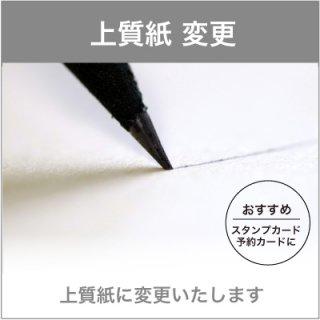 《 用紙変更 》上質紙対応に変更