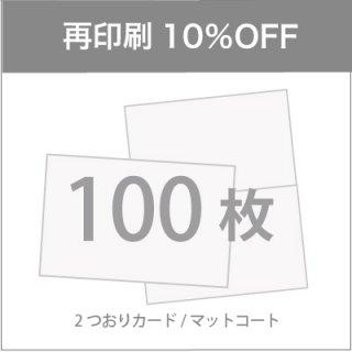 《再印刷10%OFF》100枚|2つ折りカード(マットコート紙)