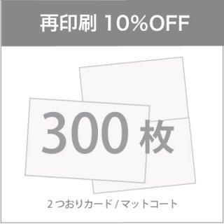 《再印刷10%OFF》300枚|2つ折りカード(マットコート紙)