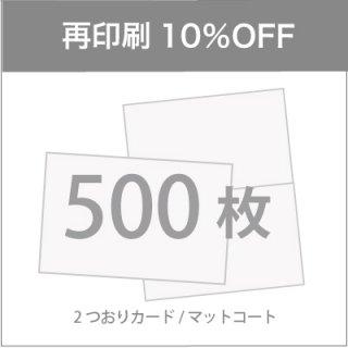 《再印刷10%OFF》500枚|2つ折りカード(マットコート紙)