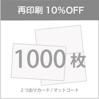 《再印刷10%OFF》1000枚|2つ折りカード(マットコート紙)