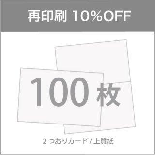 《再印刷10%OFF》100枚|2つ折りカード(上質紙)