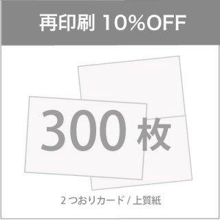 《再印刷10%OFF》300枚|2つ折りカード(上質紙)