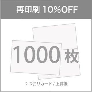 《再印刷10%OFF》1000枚|2つ折りカード(上質紙)