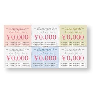 【ミシン目付チケット】サービスクーポンチケット01