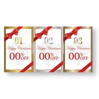 【ミシン目付チケット】サービス3WAYリボンクーポンチケット01