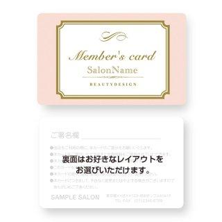 【紙製・PETカード】サロンショップカードデザイン02(角丸)
