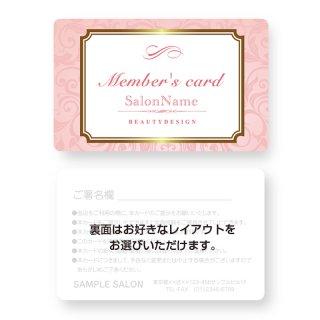 【紙製・PETカード】サロンショップカードデザイン04(角丸)