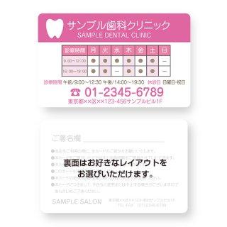 【紙製・PETカード】ホワイトニング・歯科診察券カードデザイン01(角丸)