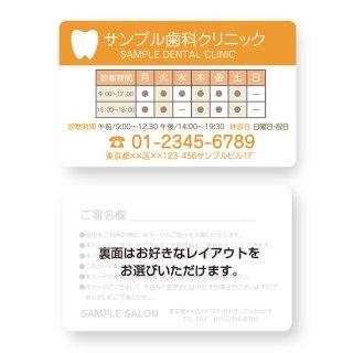 【紙製・PETカード】ホワイトニング・歯科診察券カードデザイン02(角丸)