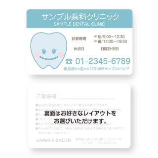 【紙製・PETカード】小児歯科・ホワイトニング・歯科診察券カードデザイン03(角丸)