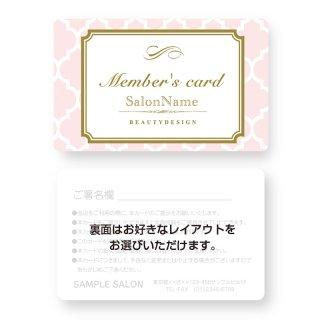 【紙製・PETカード】サロン会員カード・メンバーズ・VIPカードデザイン01(角丸)