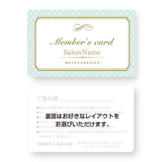 【紙製・PETカード】サロン会員カード・メンバーズ・VIPカードデザイン03(角丸)