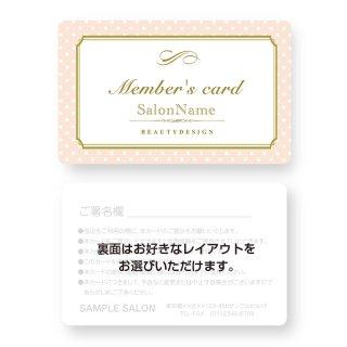 【紙製・PETカード】サロン会員カード・メンバーズ・VIPカードデザイン04(角丸)