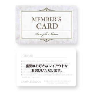 【紙製・PETカード】サロン会員カード・メンバーズ・VIPカードデザイン06(角丸)