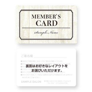 【紙製・PETカード】サロン会員カード・メンバーズ・VIPカードデザイン08(角丸)