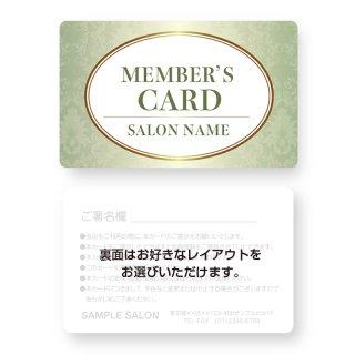 【紙製・PETカード】サロン会員カード・メンバーズ・VIPカードデザイン09(角丸)