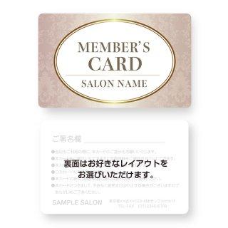 【紙製・PETカード】サロン会員カード・メンバーズ・VIPカードデザイン10(角丸)