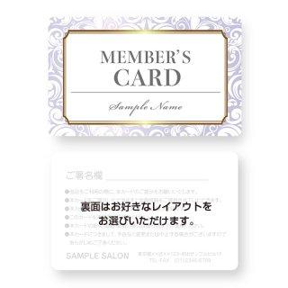 【紙製・PETカード】サロン会員カード・メンバーズ・VIPカードデザイン12(角丸)