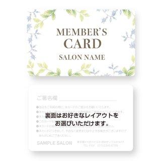 【紙製・PETカード】サロン会員カード・メンバーズ・VIPカードデザイン13(角丸)