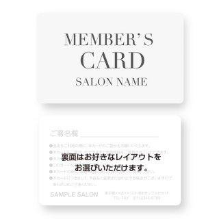 【紙製・PETカード】サロン会員カード・メンバーズ・VIPカードデザイン22(角丸)