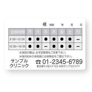 【裏面】診察券デザイン04(角丸)