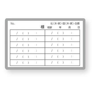 【裏面】診察券カードデザイン08(角丸)
