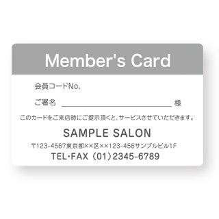 【裏面】会員メンバーズカードデザイン10(角丸)