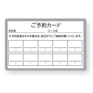 【裏面】ご予約カードデザイン11(角丸)