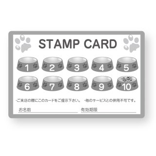 【裏面】ペットサロンスタンプカード12(角丸)