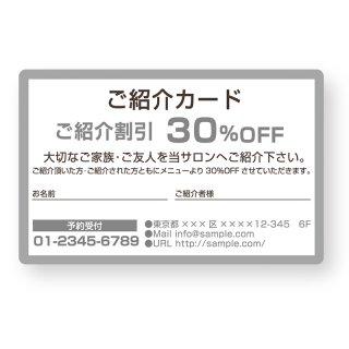 【裏面】ご紹介割引カードデザイン13(角丸)